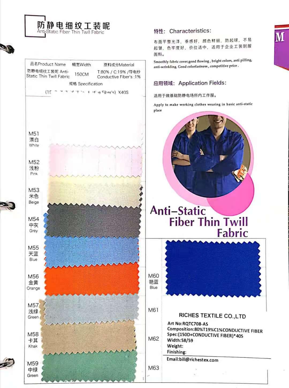 防静电细纹工装呢T80% C19% 导电纹1%面料
